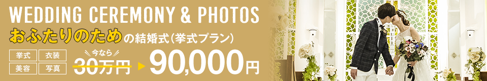 WEDDING CEREMONY & PHOTOS おふたりのための結婚式(挙式プラン)90,000円