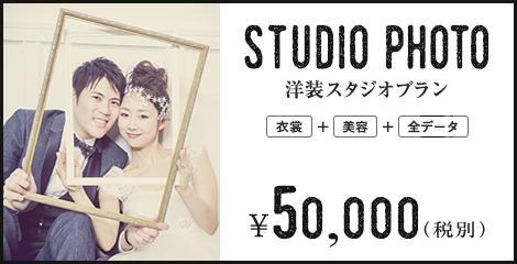 SW札幌_洋装スタジオプラン_50,000円