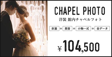 梅田_洋装-館内チャペル_210324
