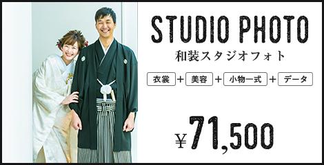 梅田_和装スタジオ_210324