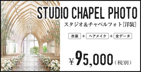 PL_札幌_スタジオチャペル洋装_バナー