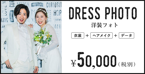 PL_札幌_洋装型物_バナー