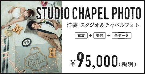 SW札幌_洋装スタジオ&チャペルフォト_95,000円