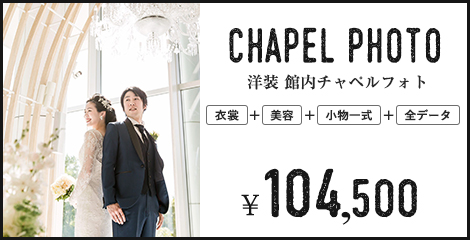 札幌_洋装 館内チャペル_210324