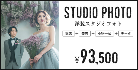 品川_洋装スタジオ_93500